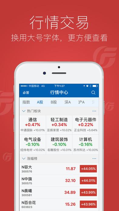 广发证券智慧版苹果版 v6.1.1 iPhone官网版 1