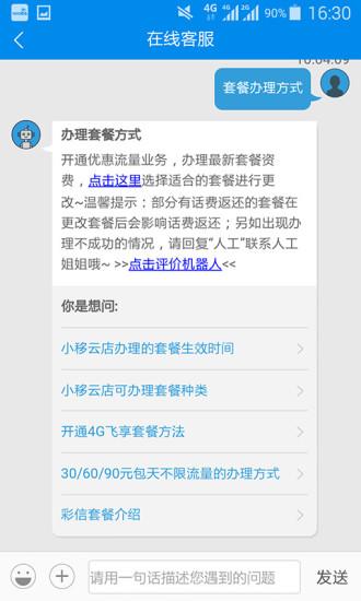 10086客户端 v3.3.2 官方钱柜娱乐官网版 0