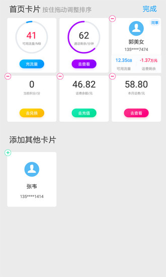 10086客户端 v3.3.2 官方钱柜娱乐官网版 2