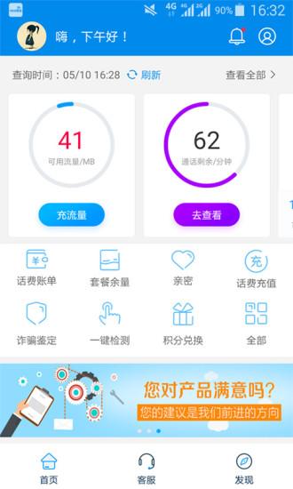 10086客户端 v3.3.2 官方钱柜娱乐官网版 3