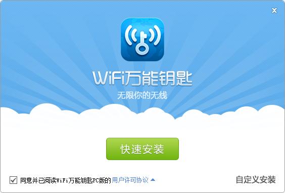 wifi�f能�匙��X版 v4.5.02 官方最新版 0