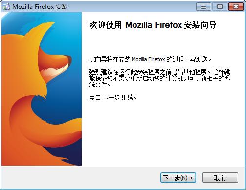 火狐浏览器 v54.0.0.6368 官方最新版 0