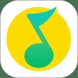 手机QQ音乐播放器最新版