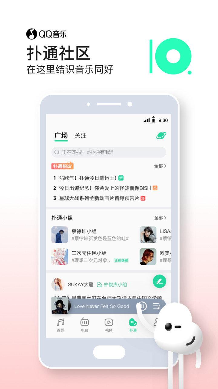 手机QQ音乐播放器最新版 v10.8.0.8 官方安卓版 0