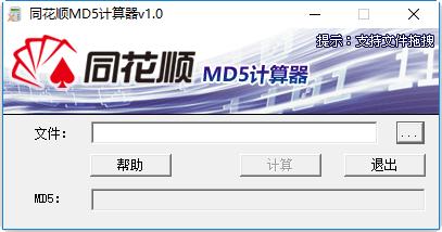 华泰证券同花顺MD5码计算器