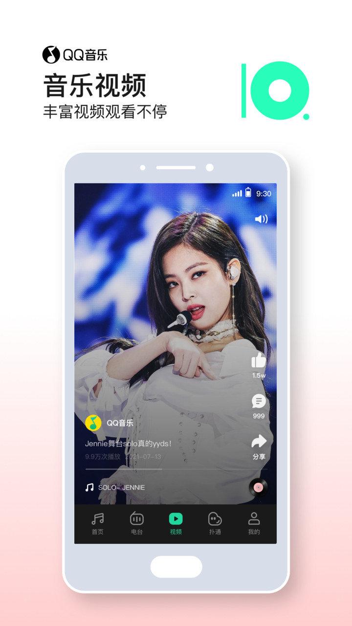 qq音乐最新版2019 v8.9.5.11 安卓版 2