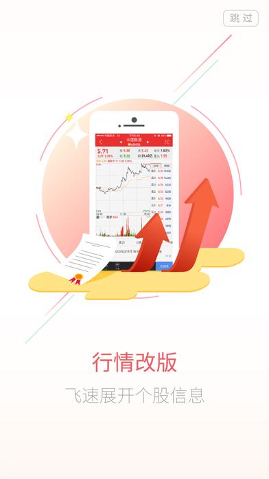 浙商证券汇金谷ios版 v6.2 官方iphone版 0