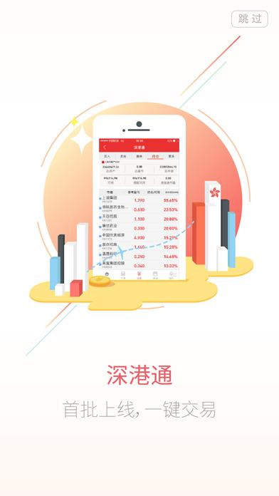 浙商证券汇金谷ios版 v6.2 官方iphone版 2