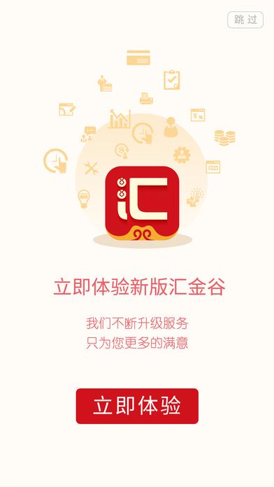 浙商证券汇金谷苹果版下载