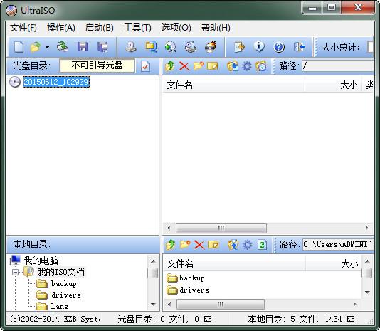 软碟通软件