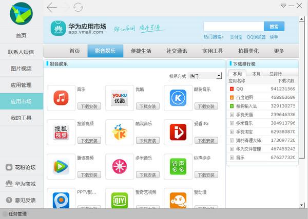 华为手机助手电脑版 v5.0.2.300 官方正版 0