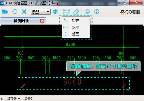 CAD快速看图电脑版安装包 v5.14.1.75 免费中文版 1