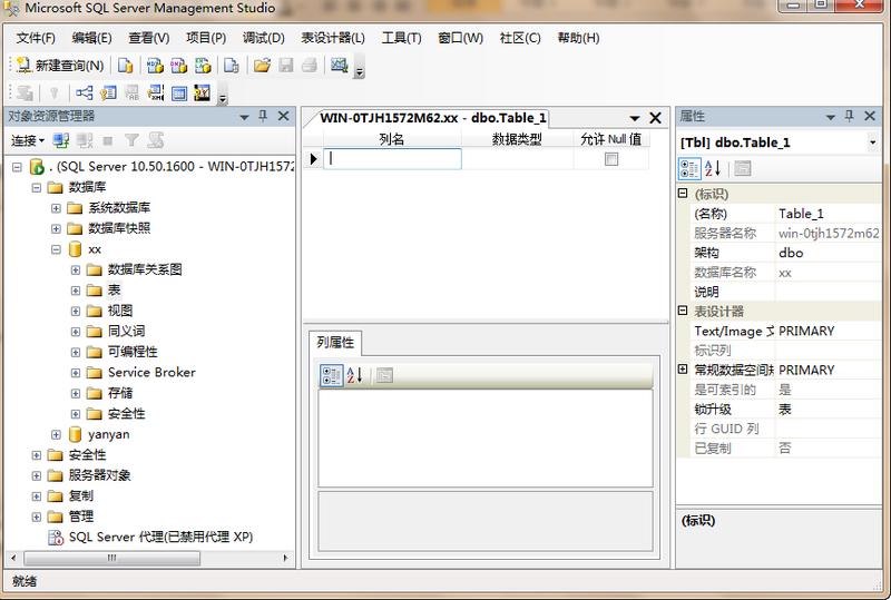 sql server 2008 r2 32/64位 简体中文正式版 1