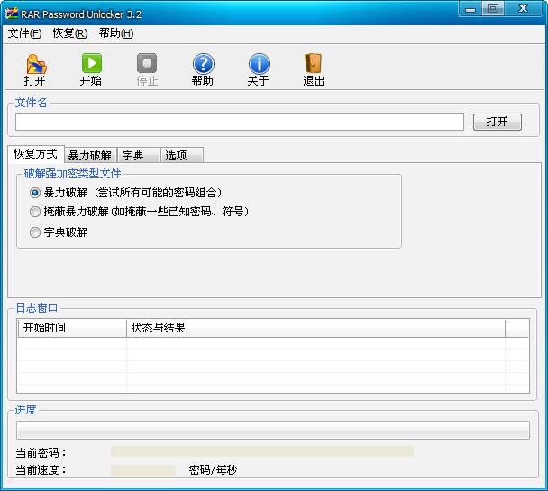RAR Password Unlocker(rar密码破解软件) v3.2 汉化版 0