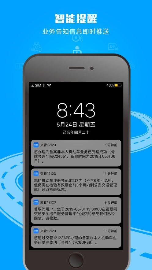 交警12123最新版本 v1.4.3 安卓版 4