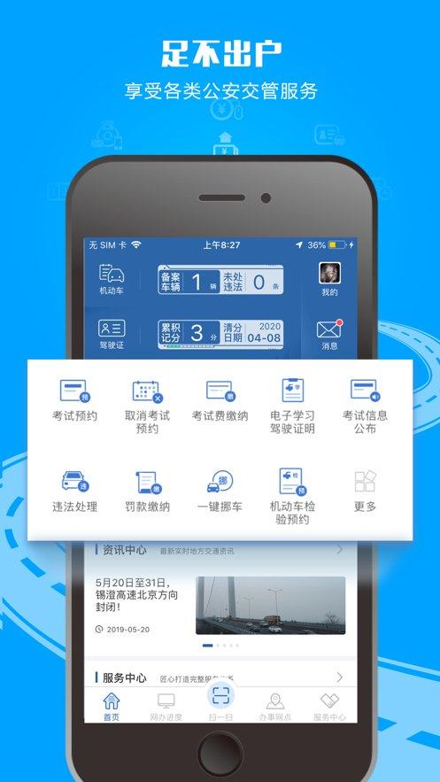 交警12123最新版本 v1.4.3 安卓版 2