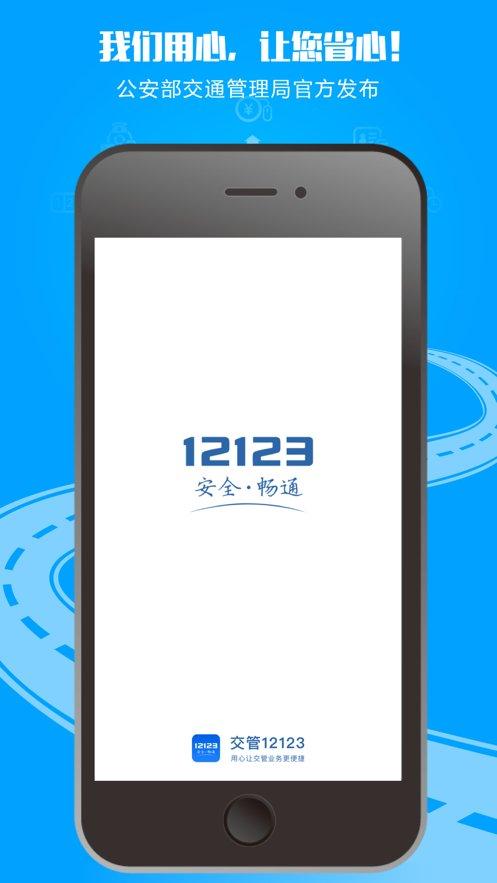 交警12123手机版