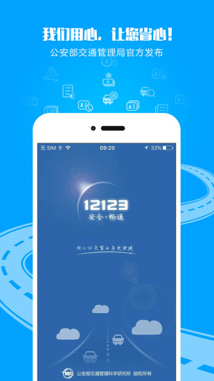 交警12123最新版本 v1.4.3 安卓版 0