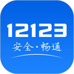 交警12123最新版本