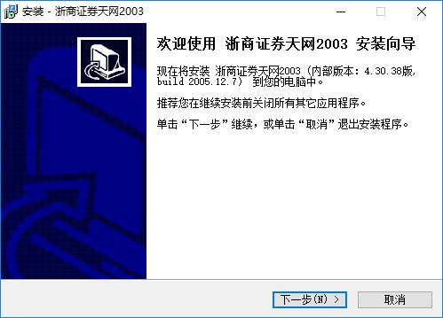 浙商证券天网2003下载