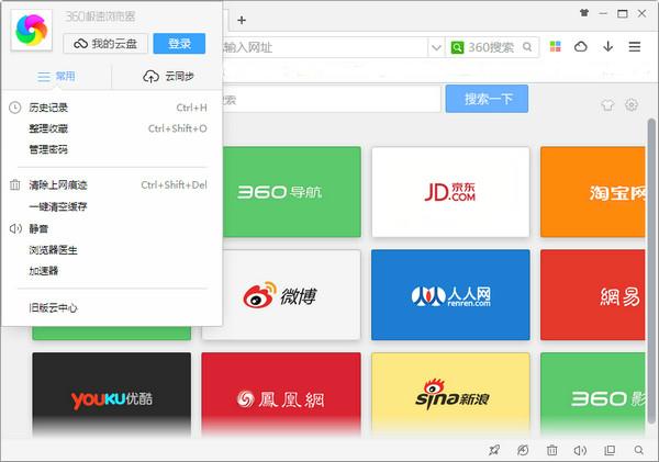360极速浏览器mac版beta版 v1.0.1330.0 绿色最新版 1
