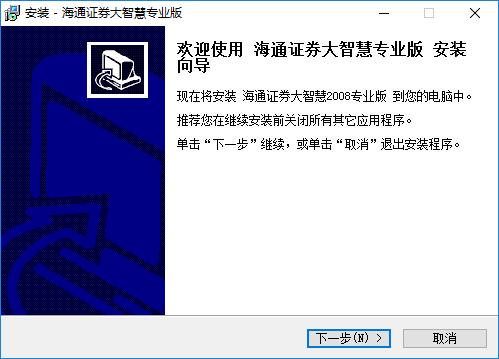 海通证券大智慧2008专业版 v5.999 官方版 0