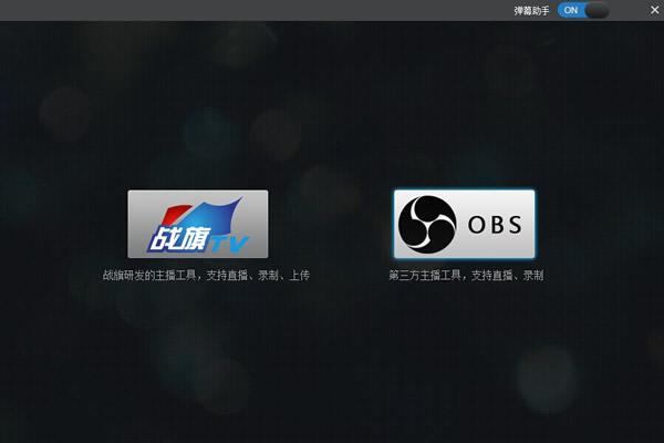 战旗tv主播工具 v2.17.06.06 官方版 0