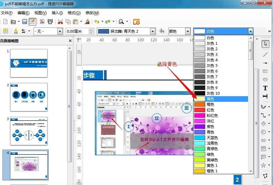 迅捷PDF编辑器免费版 v2.0.0.3 最新版0