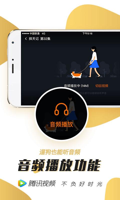 腾讯视频手机版 v5.7.0.12515 官方钱柜娱乐官网版 4