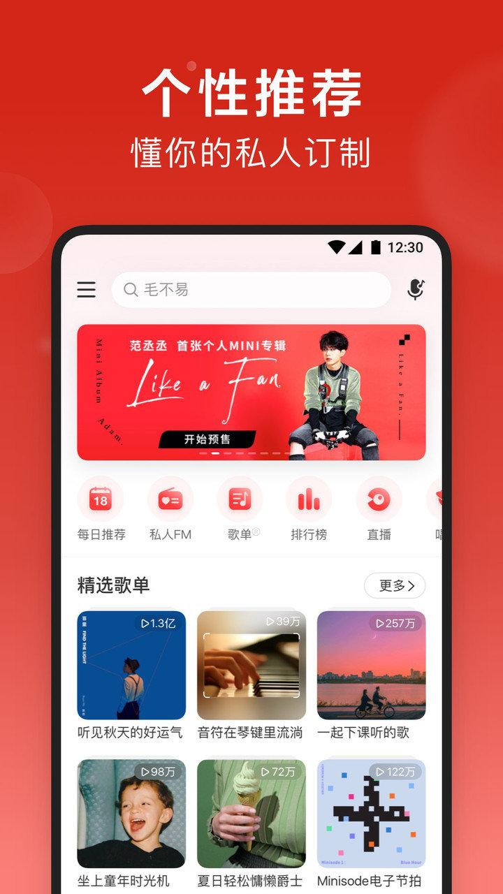 网易云音乐手机客户端 v5.1.1 官方安卓版 0