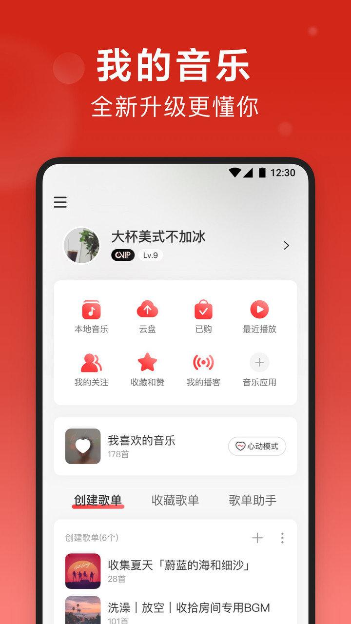 手机网易云音乐最新版2020 v7.1.71 官方安卓版 1