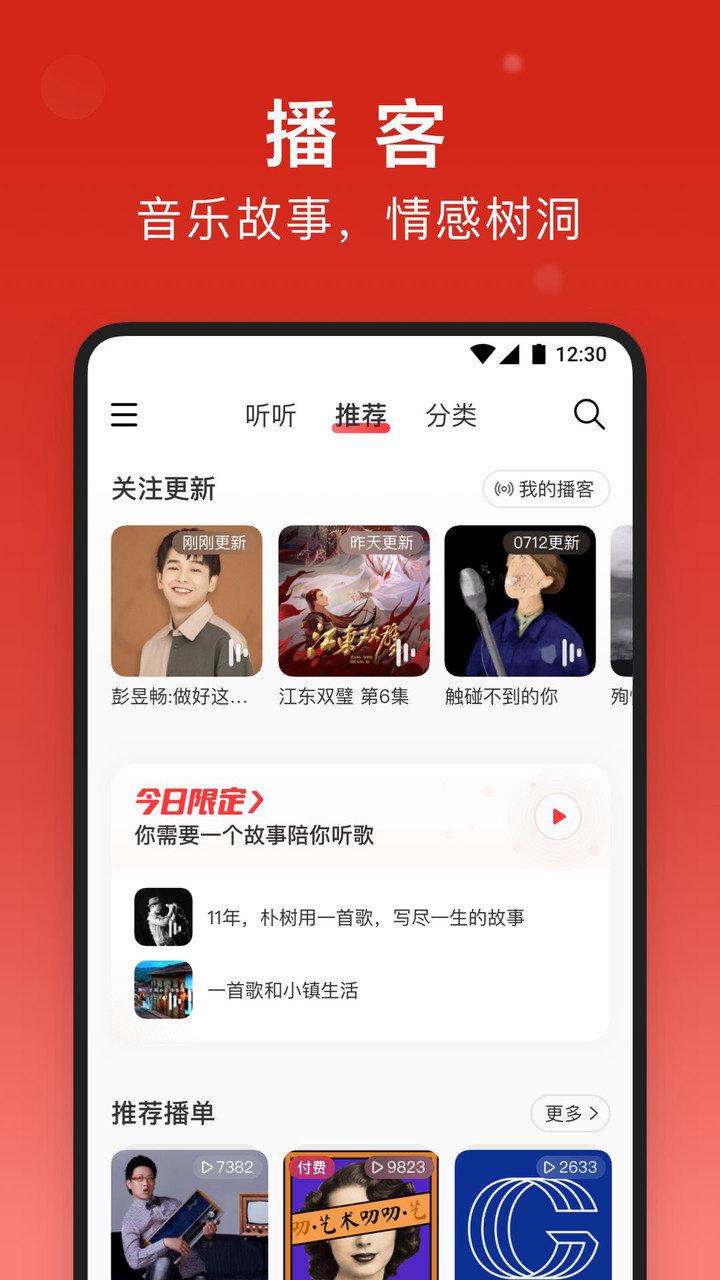 手机网易云音乐最新版2020 v7.1.71 官方安卓版 2