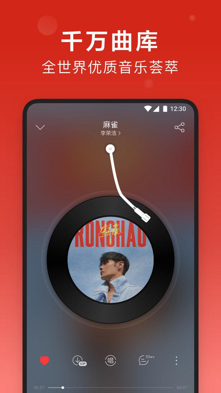 手机网易云音乐最新版