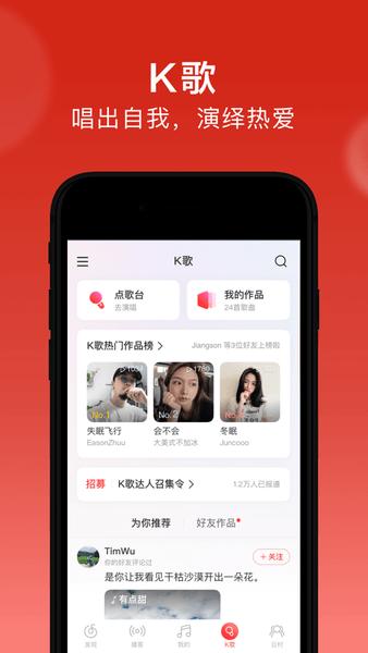 手机网易云音乐最新版2020 v7.1.71 官方安卓版 3