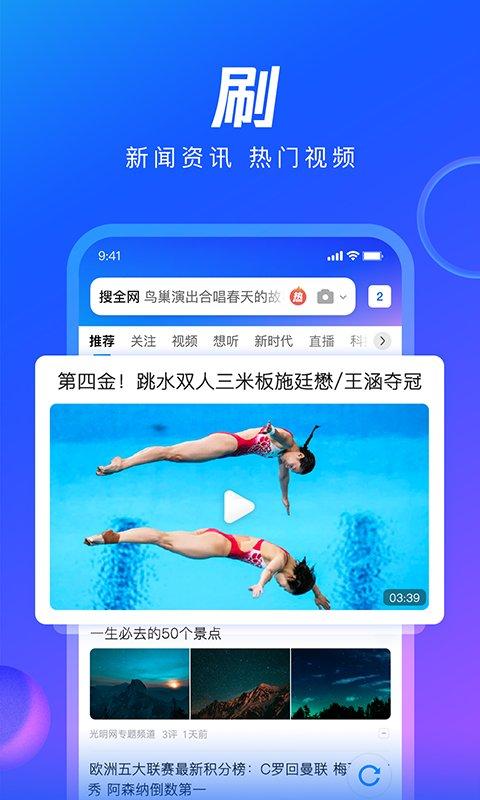 qq浏览器2017手机版 v7.6.1.3350 官网钱柜娱乐官网版 0