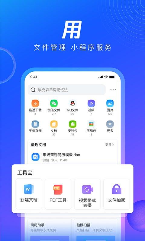 手机QQ浏览器最新版2020 v10.5.0.7130 官方安卓版 1
