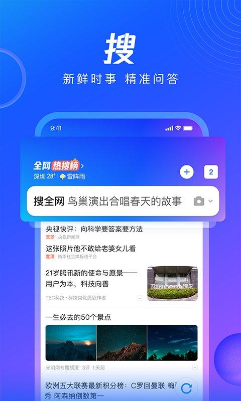 qq浏览器2017手机版 v7.6.1.3350 官网钱柜娱乐官网版 4