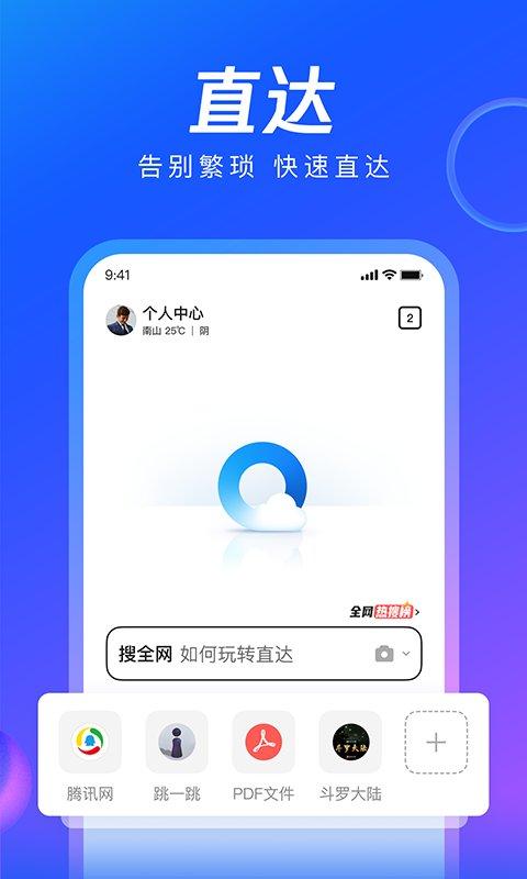 qq浏览器2017手机版 v7.6.1.3350 官网钱柜娱乐官网版 3