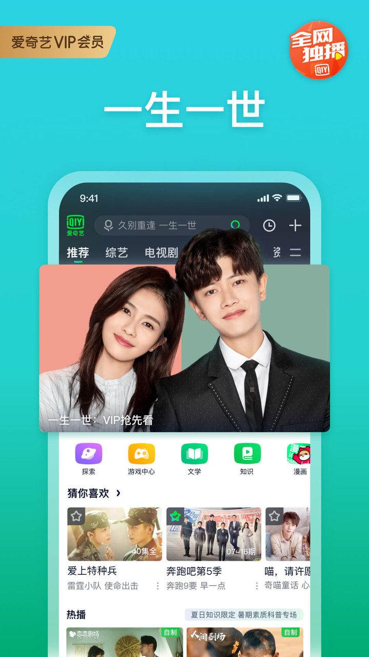 爱奇艺2019最新版 v10.8.0 安卓版 0