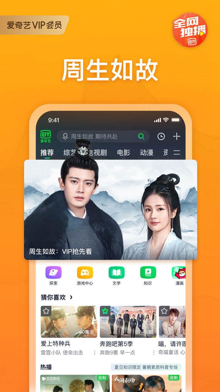 爱奇艺视频手机最新版