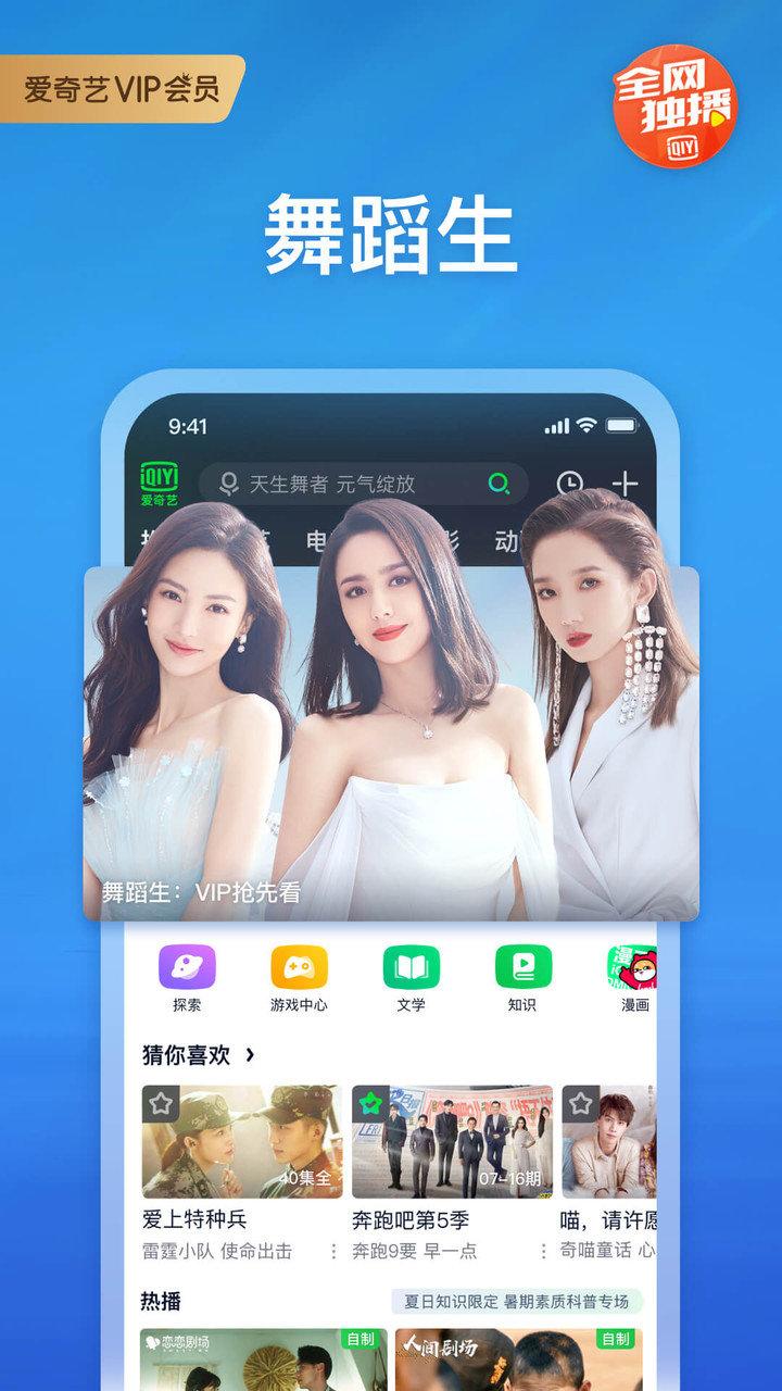 愛奇藝萬能播放器手機版 v11.6.0 官方安卓版 2