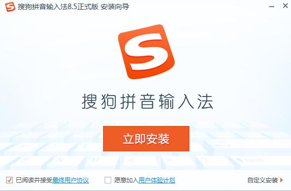 搜狗拼音�入法pc版2020 v9.7.0.3676 官方最新版 0