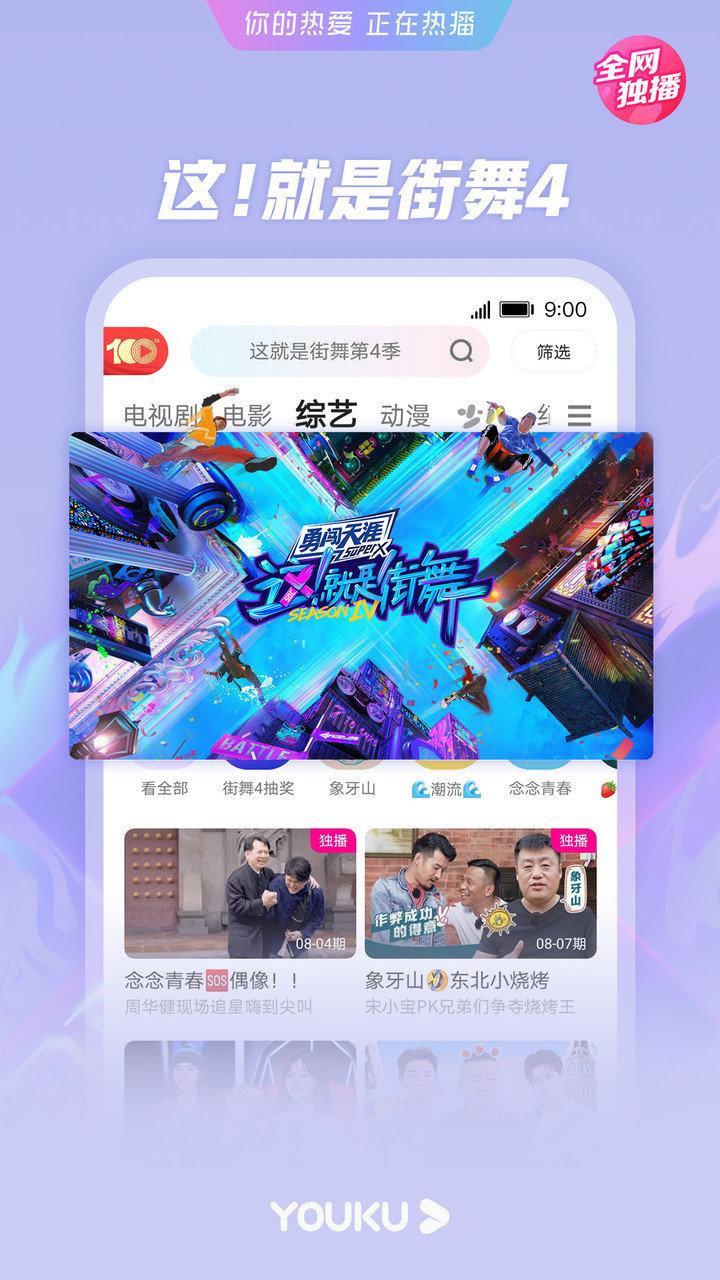 优酷手机版 v6.8.1 官方钱柜娱乐官网版 0