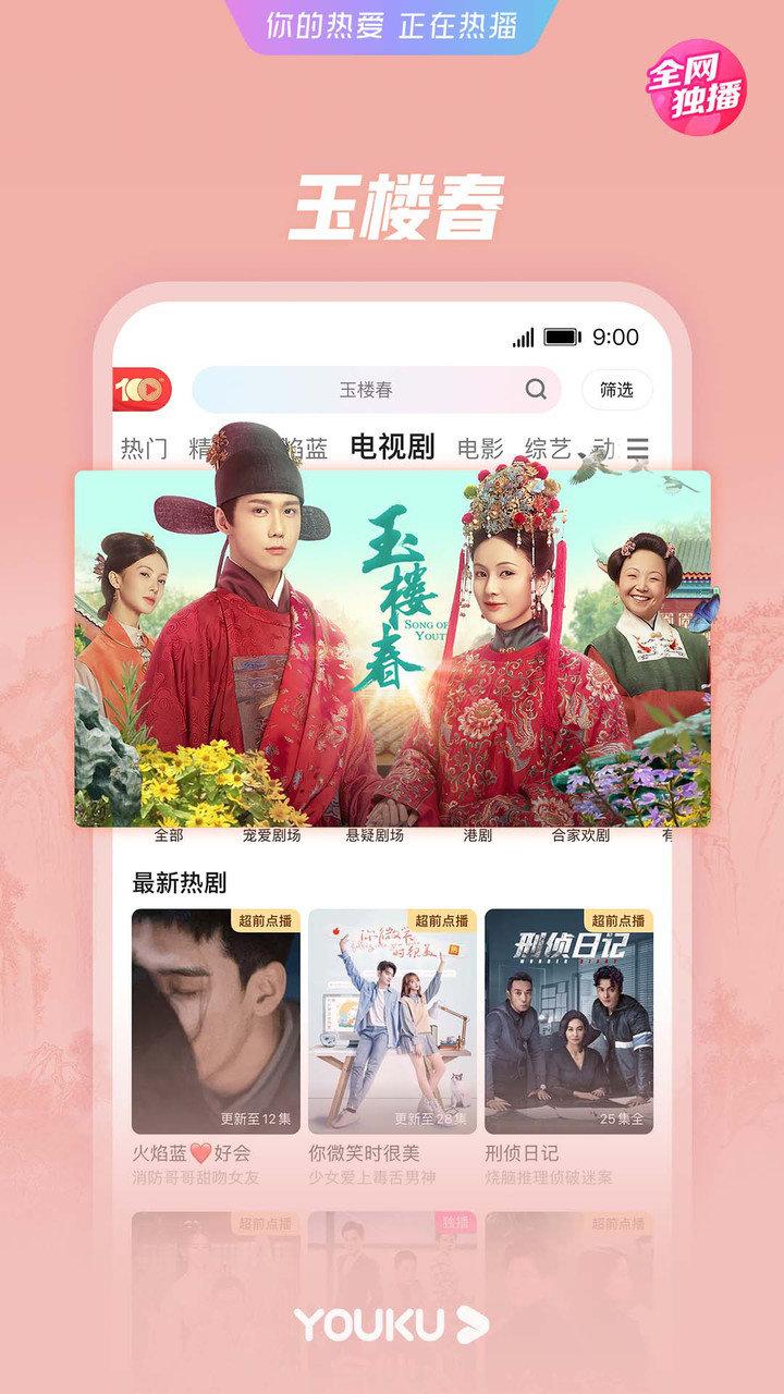 优酷手机版 v6.8.1 官方钱柜娱乐官网版 1