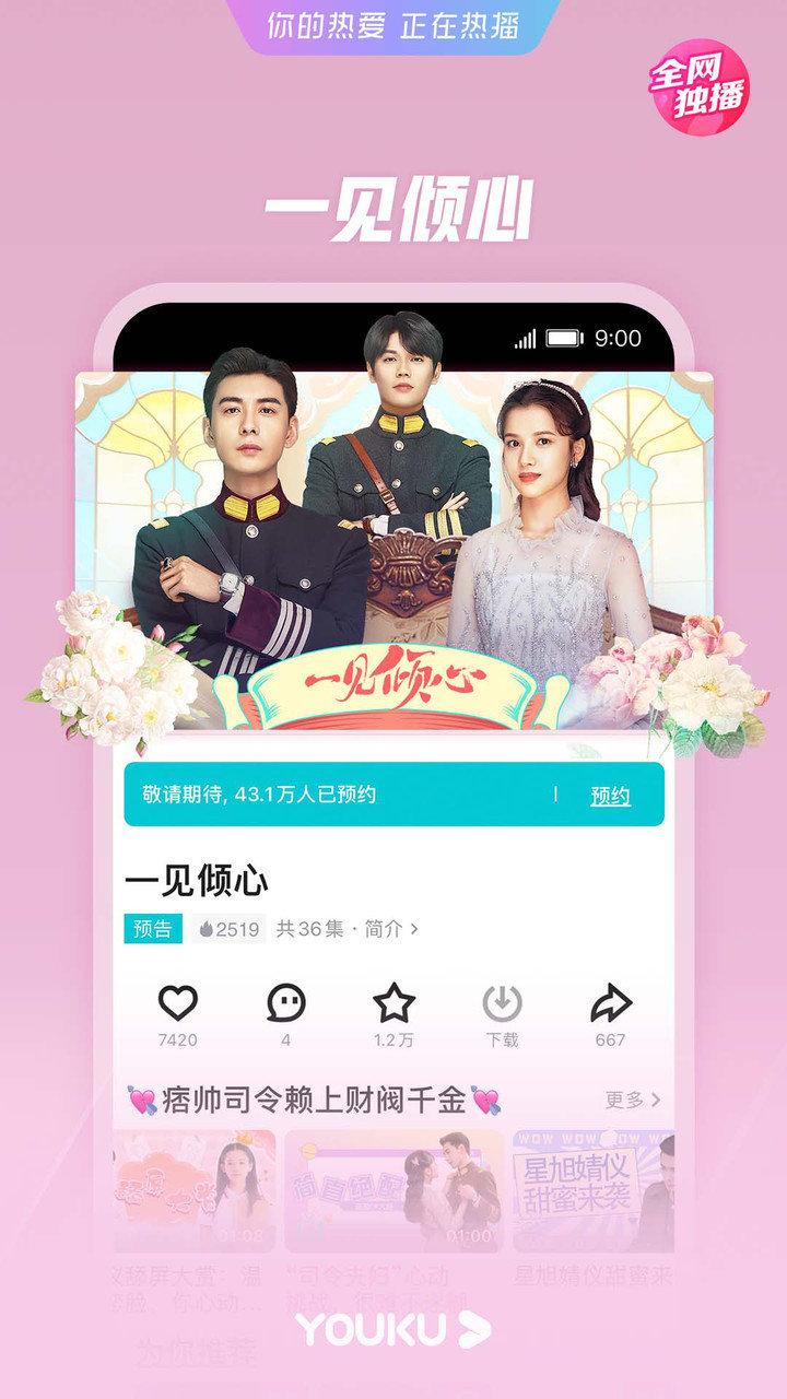 优酷手机版 v6.8.1 官方钱柜娱乐官网版 4