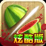 水果忍者炫酷版游戏