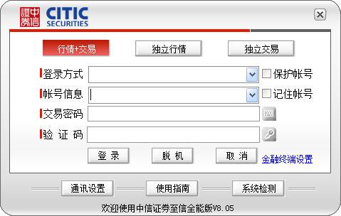 中信�C券至信全能版��X版 v8.29 最新版 0