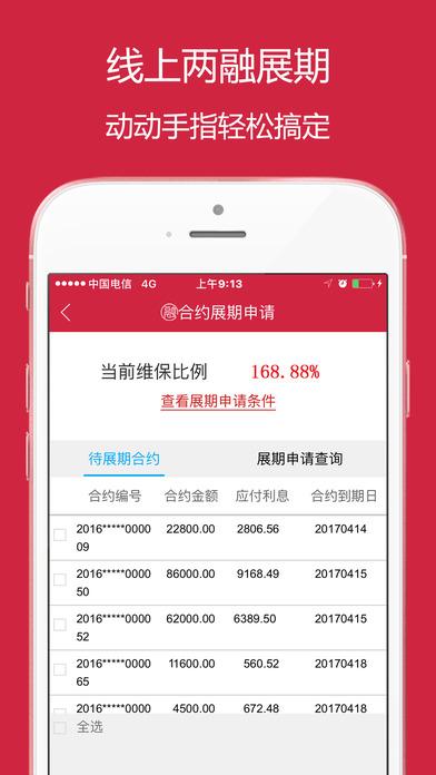 西部证券信天游iOS版 v3.04.001 iPhone版 0