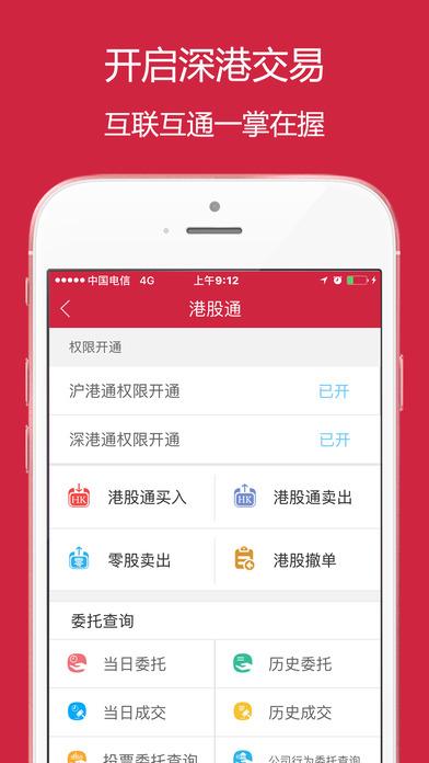 西部证券信天游iOS版