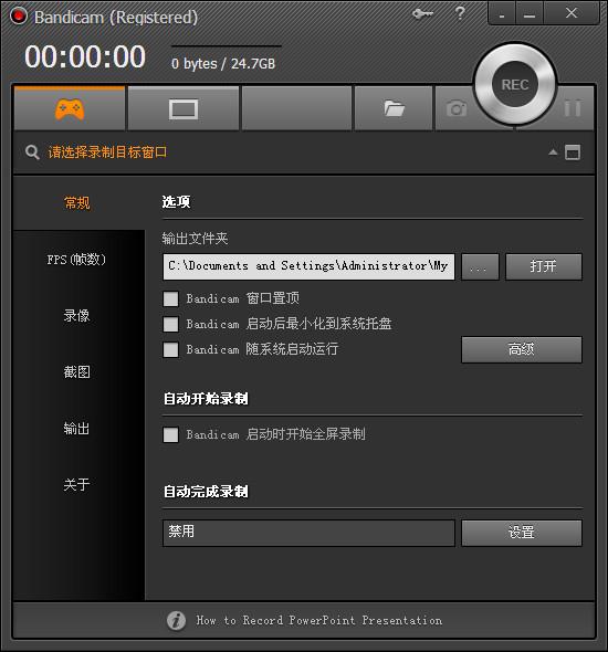 bandicam高清�制工具 v4.4.3.1557 官方最新版 0